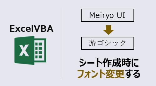 ExcelVBA-シート作成時フォント変更-アイキャッチ