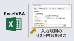 ExcelVBA_入力規則リスト内容取得-アイキャッチ
