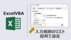 ExcelVBA-入力規則リスト配列で設定-アイキャッチ