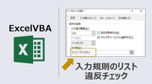 ExcelVBA-入力規則違反チェック-アイキャッチ