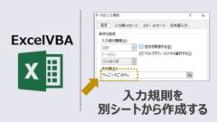 ExcelVBA-入力規則別シート作成-アイキャッチ
