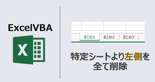 ExcelVBA-特定のシートの左側を全て削除-アイキャッチ