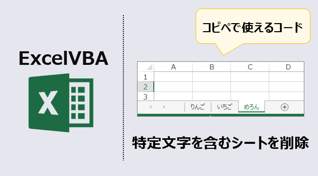 ExcelVBA-特定文字を含むシートを削除-アイキャッチ