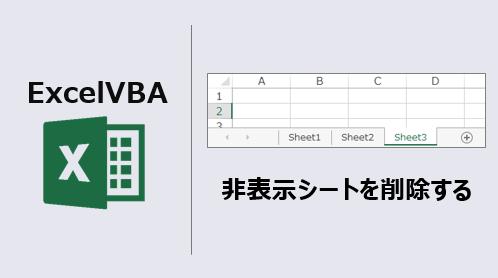 ExcelVBA-非表示シート削除-アイキャッチ