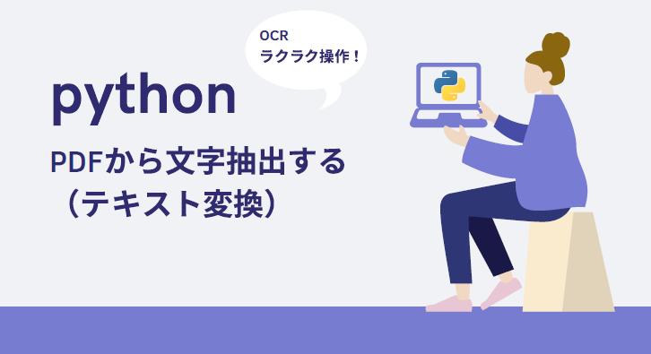 python-PDFから文字抽出OCR-アイキャッチ