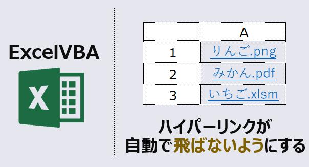 ExcelVBA-ハイパーリンクが自動で飛ばないようにする-アイキャッチ