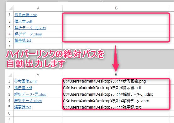 ExcelVBA-ハイパーリンク絶対パス取得後