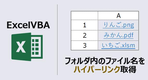 ExcelVBA-フォルダのハイパーリンク取得-アイキャッチ