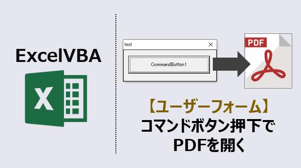 ExcelVBA-ユーザーフォームコマンドボタンPDF開く-アイキャッチ
