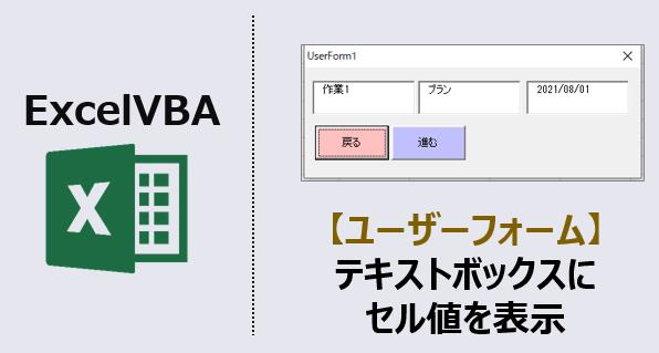 ExcelVBA-ユーザーフォームセル値表示-アイキャッチ