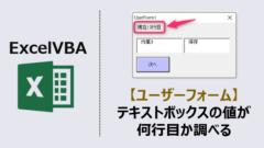 ExcelVBA-ユーザーフォームテキストボックス選択行取得-アイキャッチ