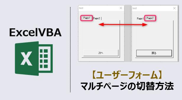 ExcelVBA-マルチページ切替-アイキャッチ