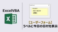 ExcelVBA-ユーザーフォームラベル日付曜日-アイキャッチ