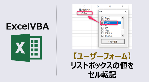 ExcelVBA-ユーザーフォームリストボックスセル転記-アイキャッチ