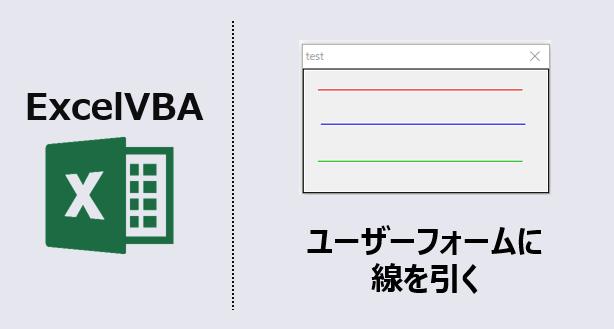 ExcelVBA-ユーザーフォーム線を引く-アイキャッチ