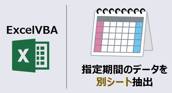 ExcelVBA-期間指定し別シート抽出-アイキャッチ