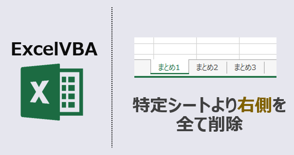 ExcelVBA-特定シートの右側を全て削除-アイキャッチ