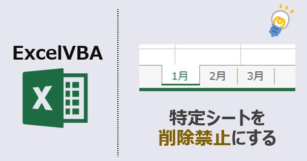 ExcelVBA-特定シートの削除禁止-アイキャッチ