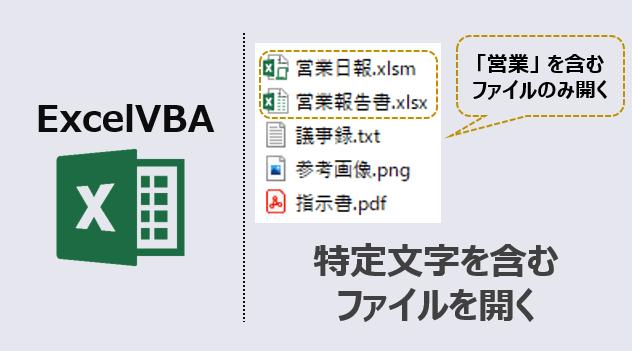 ExcelVBA-特定文字を含むファイル開く-アイキャッチ