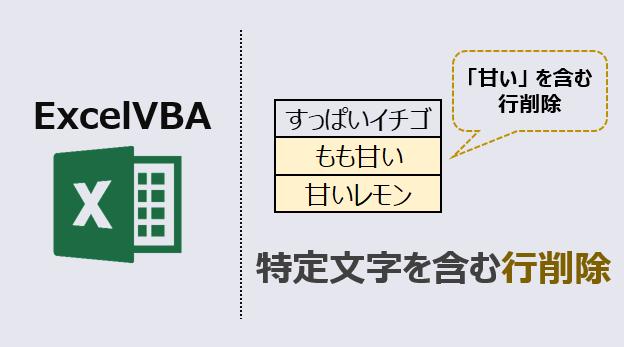 ExcelVBA-特定文字含む行削除-アイキャッチ