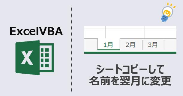 ExcelVBA-翌月シート作成-アイキャッチ