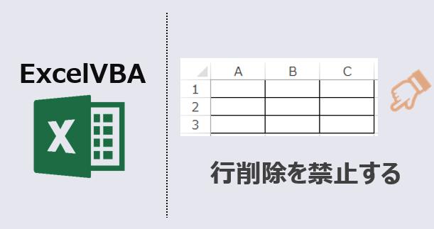 ExcelVBA-行削除禁止-アイキャッチ