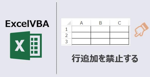 ExcelVBA-行追加禁止-アイキャッチ
