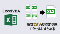 ExcelVBA-複数CSVの特定列をエクセルにまとめる-アイキャッチ