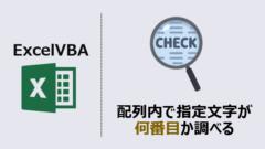 ExcelVBA-配列内で指定文字が何番目か調べる-アイキャッチ