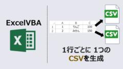 ExcelVBA-1行ごとにCSV生成-アイキャッチ