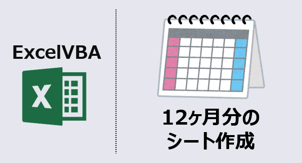 ExcelVBA-12か月分シート作成-アイキャッチ