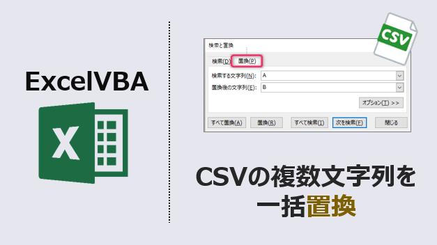 ExcelVBA-CSV文字置換-アイキャッチ