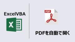 ExcelVBA-PDF開く-アイキャッチ