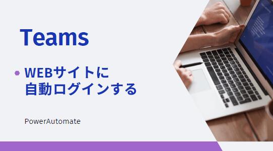 Teams-webサイト自動ログイン-アイキャッチ