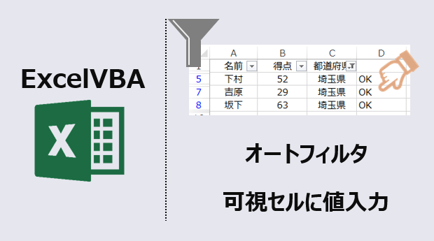 ExcelVBA-オートフィルタ可視セルに値入力-アイキャッチ