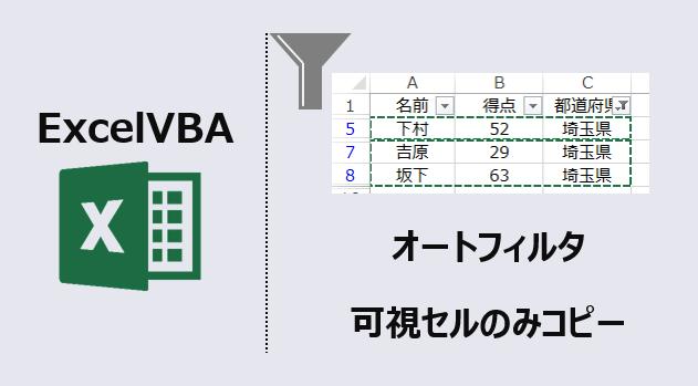 ExcelVBA-オートフィルタ可視セルコピー-アイキャッチ