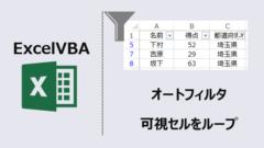 ExcelVBA-オートフィルタ可視セルループ--アイキャッチ