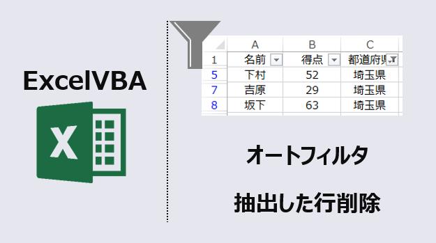 ExcelVBA-オートフィルタ可視セル削除--アイキャッチ