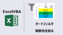 ExcelVBA-オートフィルタ複数色で絞り込み-アイキャッチ