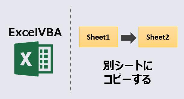 ExcelVBA-別シートにコピー-アイキャッチ
