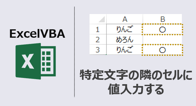 ExcelVBA-特定文字の隣のセルに値を入力-アイキャッチ