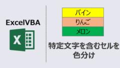 ExcelVBA-特定文字を含むセルを色分け-アイキャッチ