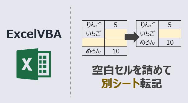 ExcelVBA-空白セルを詰めて別ファイル転記-アイキャッチ