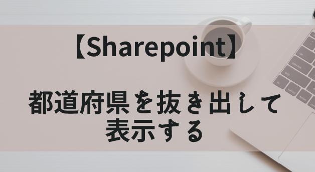 sharepoint-都道府県を抜き出して表示-アイキャッチ