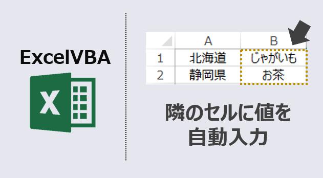ExcelVBA-隣のセルに入力-アイキャッチ