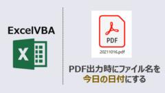 ExcelVBA-PDFのファイル名を日付-アイキャッチ